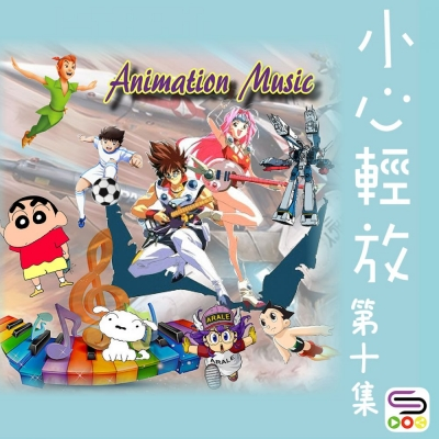 小心輕放(10)- Animation Music 卡通片動畫音樂