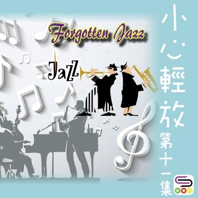 小心輕放(11)- Forgotten Jazz被遺忘的爵士樂