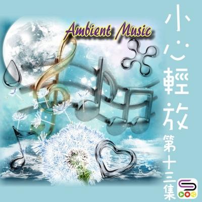 小心輕放(13)- Ambient Music 環境音樂