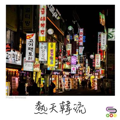 熱天韓流(01)- 韓流熱辣辣