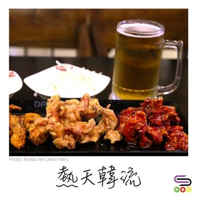 熱天韓流(02)- 點止炸雞同啤酒