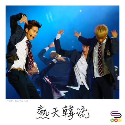 熱天韓流(04)- Oppa  Korean Style!