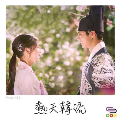 熱天韓流(06)- 韓式「故事」的魔力