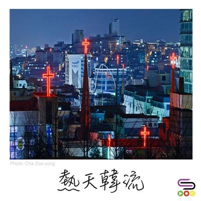 熱天韓流(07)- 無數十字架的地平線
