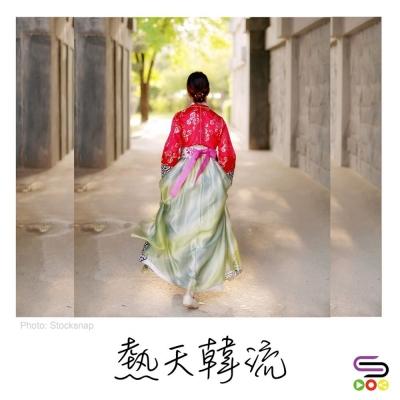 熱天韓流(08)- 食、買、玩、(變臉!),去韓國啦!