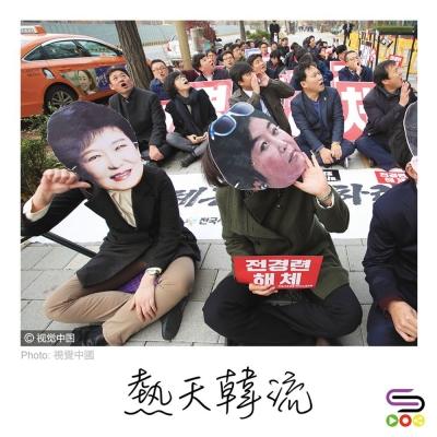 熱天韓流(12)- 「百萬人示威」是這樣煉成的