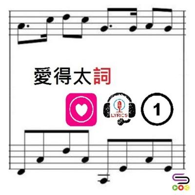 愛得太詞(01)- 愛得太遲 > 愛得太詞