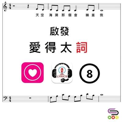 """愛得太詞(08)- 海濶天空 > 啟發"""" /></figure> </div> <div class="""
