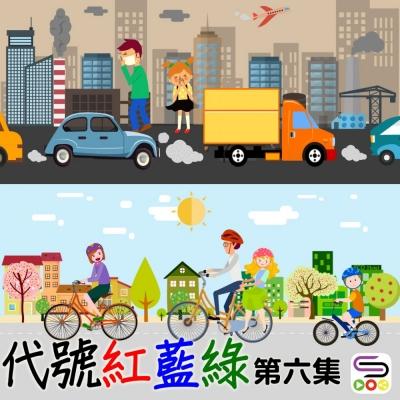 代號紅藍綠(06)- 單車代步不是夢?