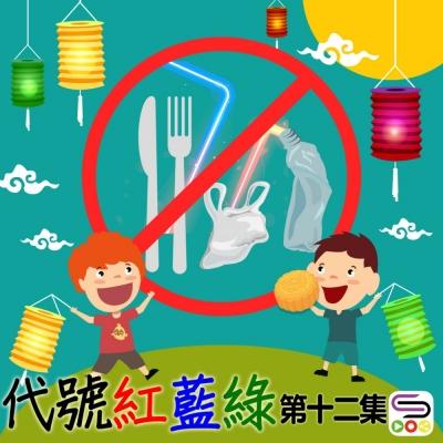 代號紅藍綠(12)- 大時大節唔大嘥!