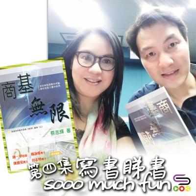 寫書睇書SoooMuchFun(04)- 商基無限(蔡志輝)