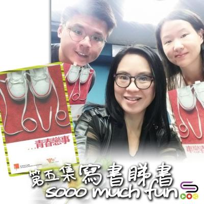 寫書睇書SoooMuchFun(05)- 青春戀事(黃瑩瑩)