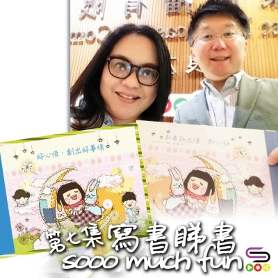 寫書睇書SoooMuchFun(07)- 好心情創出好事情 - 繪本(關志康)