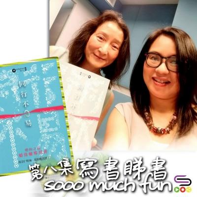 寫書睇書SoooMuchFun(08)- 同行不易(萬崇仁牧師、萬楊婉貞)