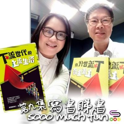 寫書睇書SoooMuchFun(09)- 下流世代的上流生活(吳渭濱博士、區祥江博士)