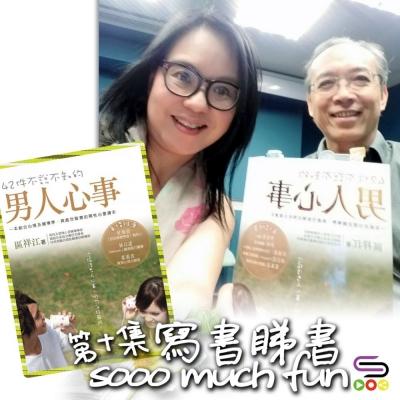 寫書睇書SoooMuchFun(10)- 42件不說不知的男人心事(區祥江博士)