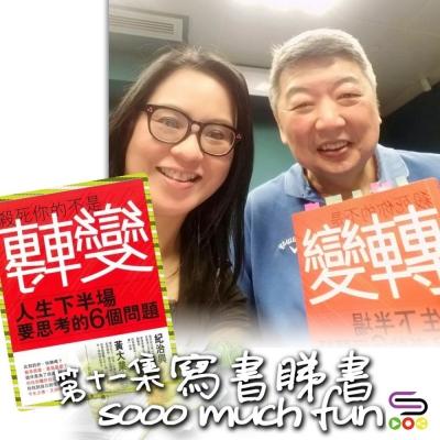 寫書睇書SoooMuchFun(11)- 轉變(紀治興 、黃大業)