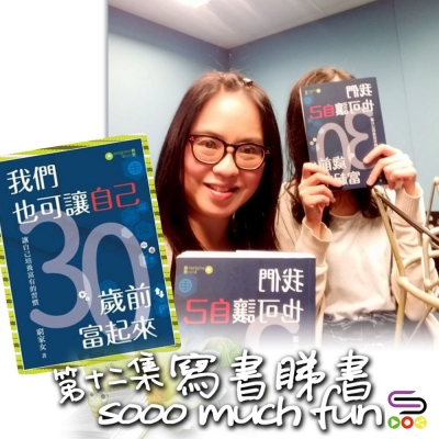 寫書睇書SoooMuchFun(12)- 你也可以讓自己30歲前富起來(窮家女)