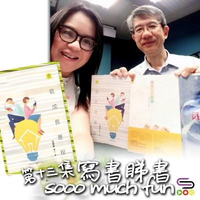 寫書睇書SoooMuchFun(13)- 家庭成長歷程(屈偉豪博士)