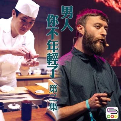 男人你不年輕了(02)- 廚師同醫生有咩共通點?/ 說服力比演講法更「男人」!