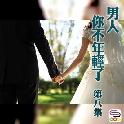 男人你不年輕了(08)- 結婚不是兩個人的事咁簡單!