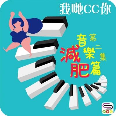 我哋CC你(02)- 減肥(音樂篇)