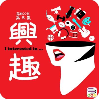我哋CC你(05)- 興趣(清談)