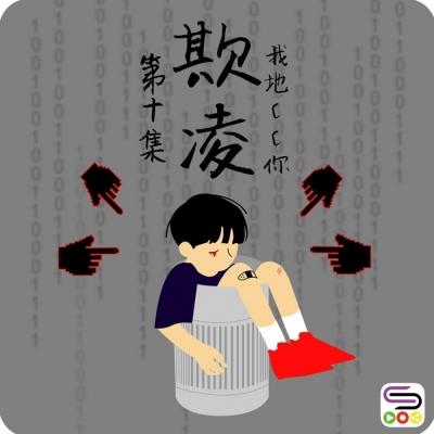 我哋CC你(10)- 欺凌(清談)