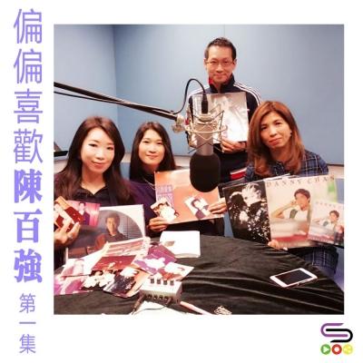 偏偏喜歡陳百強(01)- 三位紫迷,遇上白馬王子的時刻