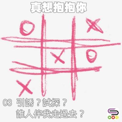 真想抱抱你(03)- 富濠(下):引誘?試探?誰人伴我走過去?
