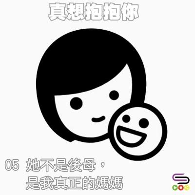 真想抱抱你(05)- 阿比(下):她不是後母,是我真正的媽媽