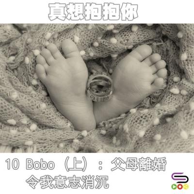 真想抱抱你(10)- Bobo (上) : 父母離婚令我意志消沉