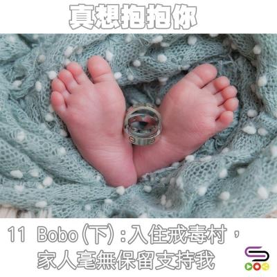 真想抱抱你(11)-  BoBo (下): 入住戒毒村,家人毫無保留支持我