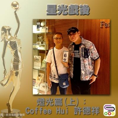 星光戲後(01)- 星光.燈光篇(上):Coffee Hui 許德祥
