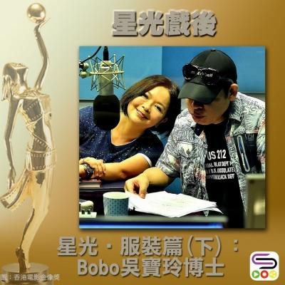 星光戲後(04)- 星光.服裝篇(下):Bobo吳寶玲博士