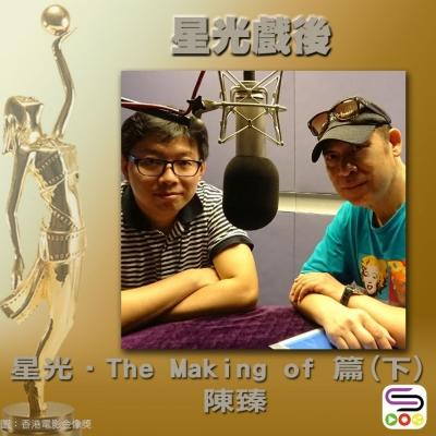 星光戲後(06)- 星光.The Making of 篇(下):陳臻