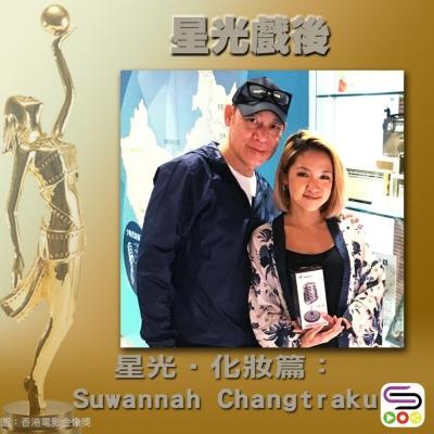 星光戲後(11)- 星光.化妝篇:Suwannah Changtrakul