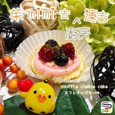 茱mimi去廚房運吉(01)- 梳乎厘雜莓芝士蛋糕