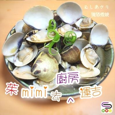茱mimi去廚房運吉(02)- 清酒煮蜆