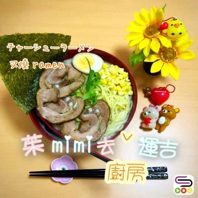 茱mimi去廚房運吉(03)- 叉燒拉麵