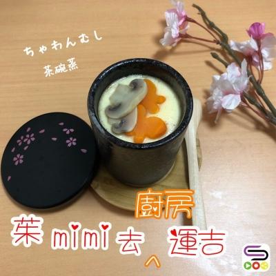 茱mimi去廚房運吉(05)- 茶碗蒸