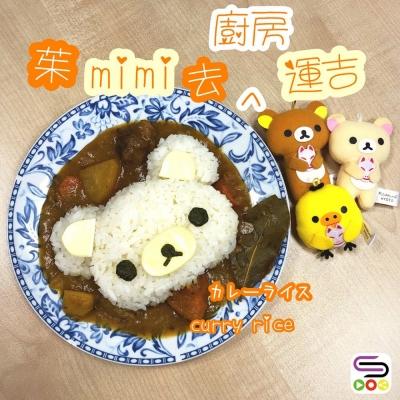 茱mimi去廚房運吉(06)- 咖喱