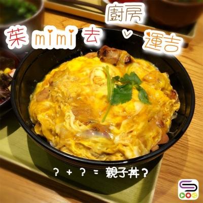 茱mimi去廚房運吉(09)- 親子丼
