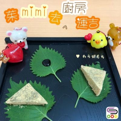 茱mimi去廚房運吉(10)- 蕨餅(和菓子)