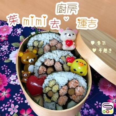 茱mimi去廚房運吉(12)- 壽司
