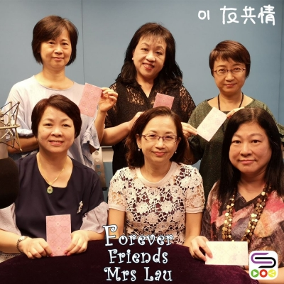 Forever Friends Mrs Lau(01)- 友共情