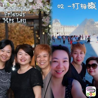 Forever Friends Mrs Lau(02)- 一打相識