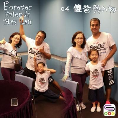 Forever Friends Mrs Lau(04)- 儍爸與小豹