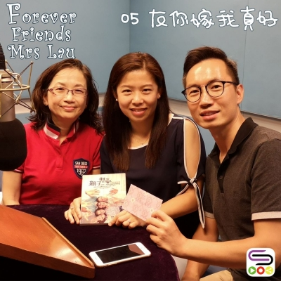 Forever Friends Mrs Lau(05)- 友你嫁我真好