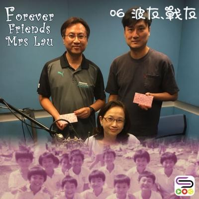 Forever Friends Mrs Lau(06)- 波友、戰友